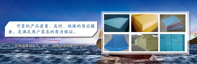 青岛聚苯板